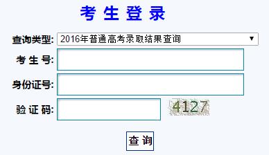 甘肃省高考查询网_zytb.ganseea.cn录取查询 - 阳光考试信息平台