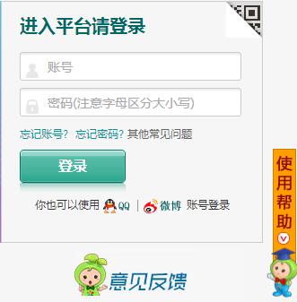 青岛市安全平台_青岛安全教育平台登录入口qingdao.safetree.com.cn - 阳光考试信息平台