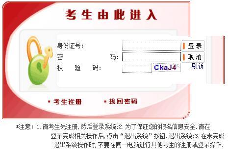 国家公务员考试录用系统官网入口http://bm.scs.gov.cn/