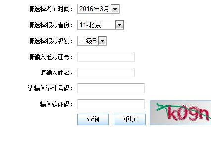 2016ab级成绩查询入口