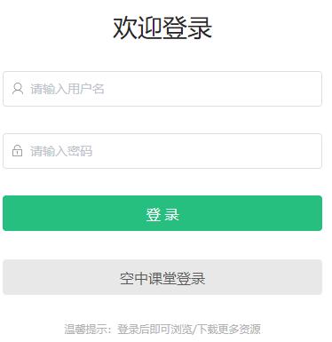 枣庄教育云平台