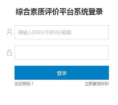 湖南综合素质平台