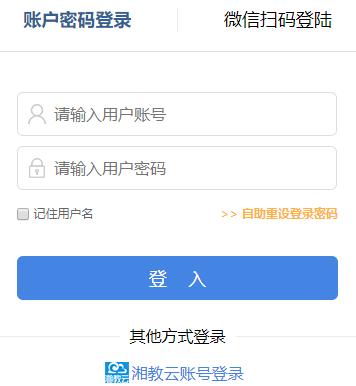 湖南中小学教师继续教育网