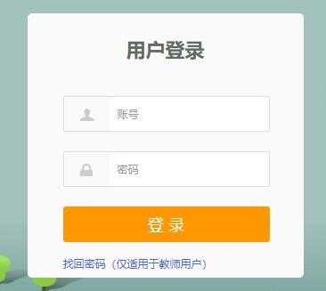 海南省继续教育学分管理平台