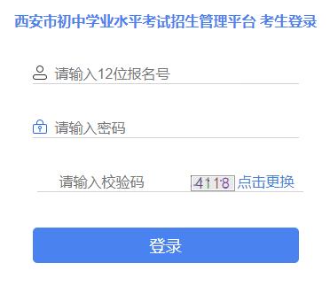 http://222.91.162.190:7070/西安市招生考试服务管理平台