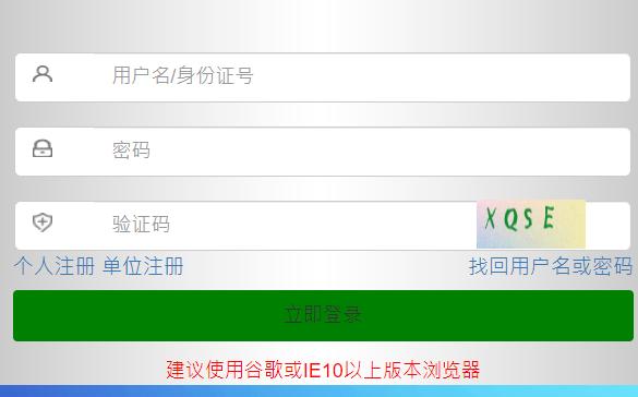 山东省专业技术人员管理服务平台