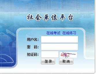 河南消防安全户籍化管理系统