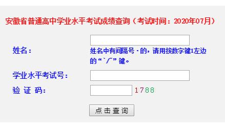 安徽省普通高中学业水平考试查询系统