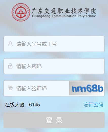 广东交通职业技术学院教务处
