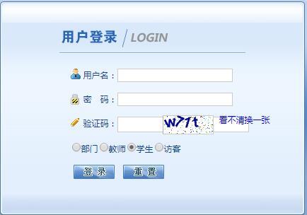 河南工业大学教务系统