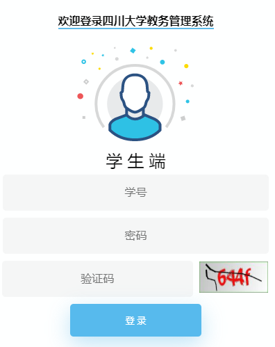 四川大学本科教务系统