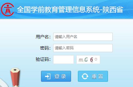 全国学前教育管理信息系统陕西省