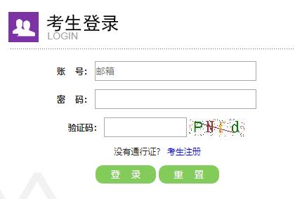 重庆高等学校英语应用能力考试报名