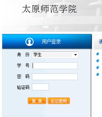 太原师范学院教务网络管理系统