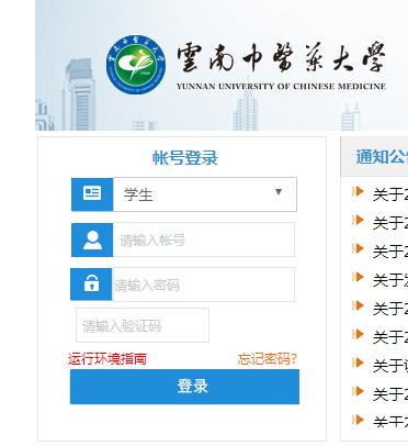 云南中医药大学教务管理系统
