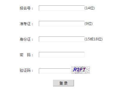 自贡高考报名系统