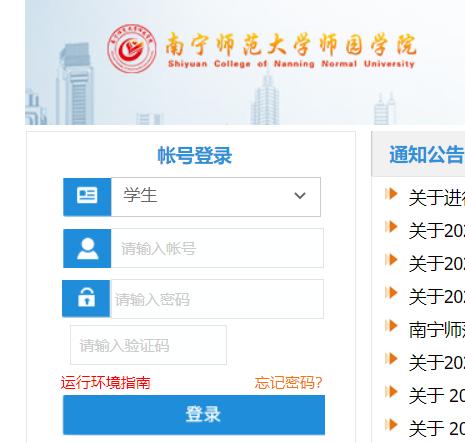 南宁师范大学师园学院教务网络管理系统