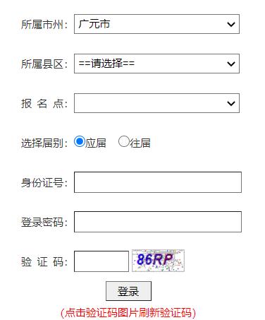 广元市高考报名系统