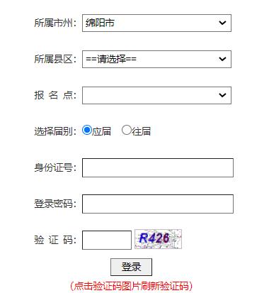 绵阳市高考报名系统
