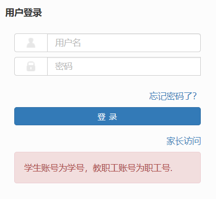 贵州财经大学教务管理系统