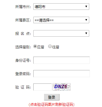 德阳市高考报名系统