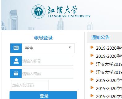 江汉大学教务管理系统