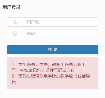 贺州学院教学管理信息服务平台