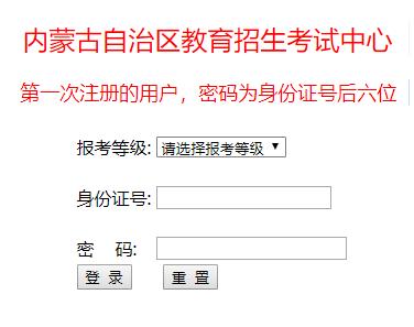 大学外语考试登录