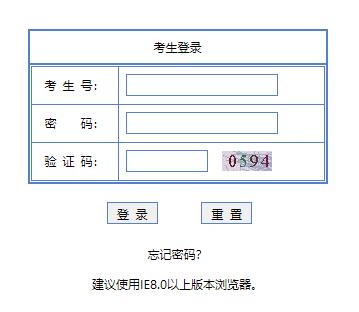 广东省普通高考报名系统