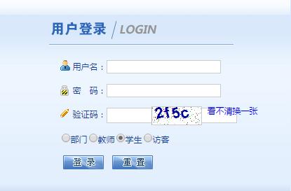 广东职业技术学院教务系统