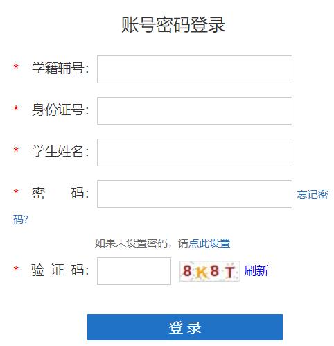 河南省高中学生服务平台