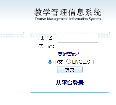陕西科技大学教务网络管理系统