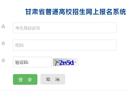 甘肃省高考体育网上报名
