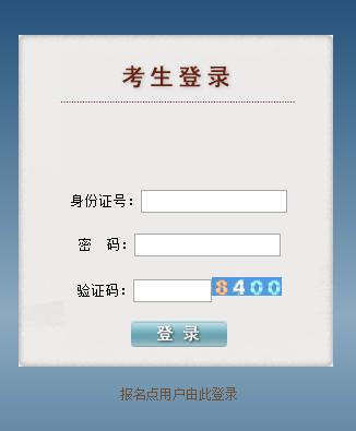 贵州高考报名系统