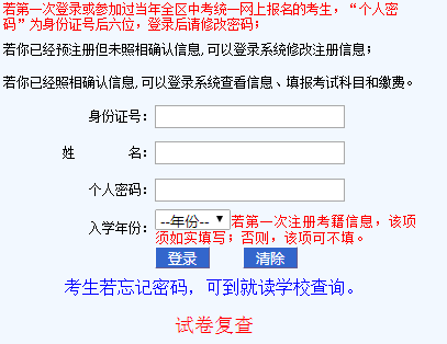 内蒙古自治区普通高中学业水平考试考籍管理系统
