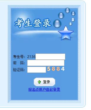 江西省普通高校招生考试网上报名系统