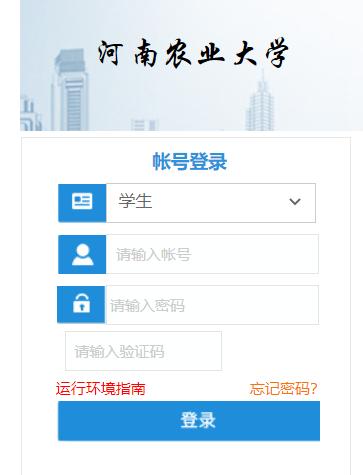 河南农业大学教务管理系统
