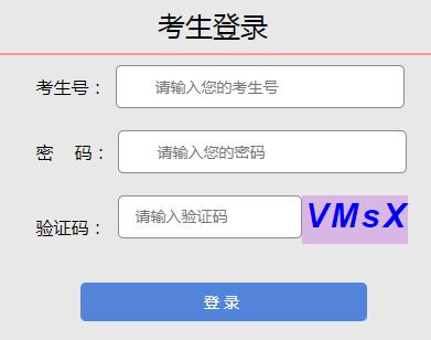 山西省普通高考考生网上服务平台
