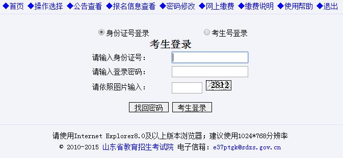 山东高考报名系统