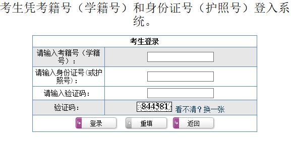 山东省普通高中学业水平考试网上报名系统