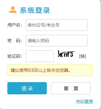 河北省普通高校招生考试信息管理与服务平台