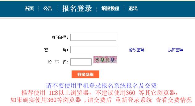 重庆市普通高校招生报名信息采集系统