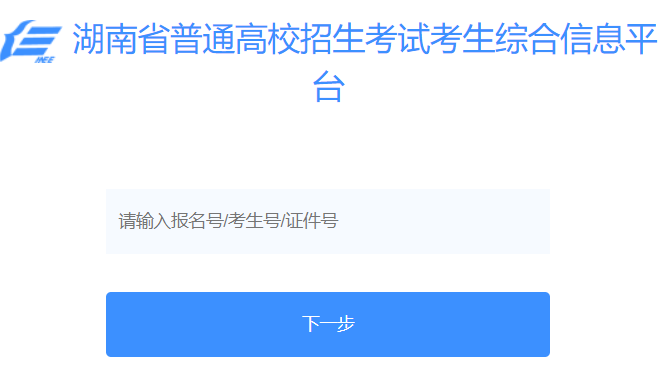 湖南省普通高校招生考试考生综合信息平台