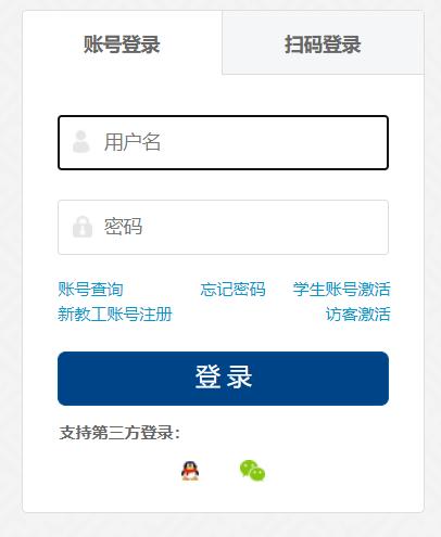 华南理工大学本科生教务管理系统