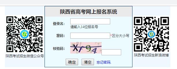 陕西省高考网上报名系统