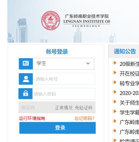 广东岭南职业技术学院青果网