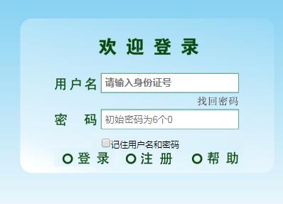 广西专业技术人员网络培训系统