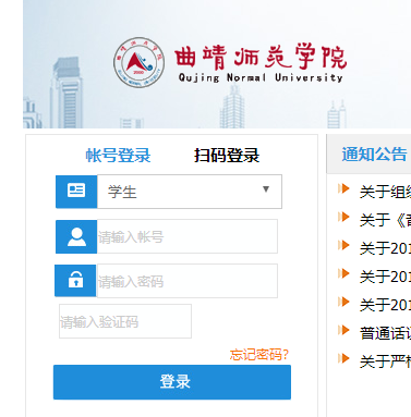 曲靖师范学院教务网络管理系统