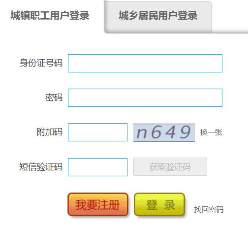 北京市社会保险网上服务平台