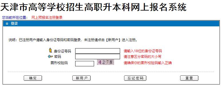 天津市高等学校招生高职升本科网上报名系统